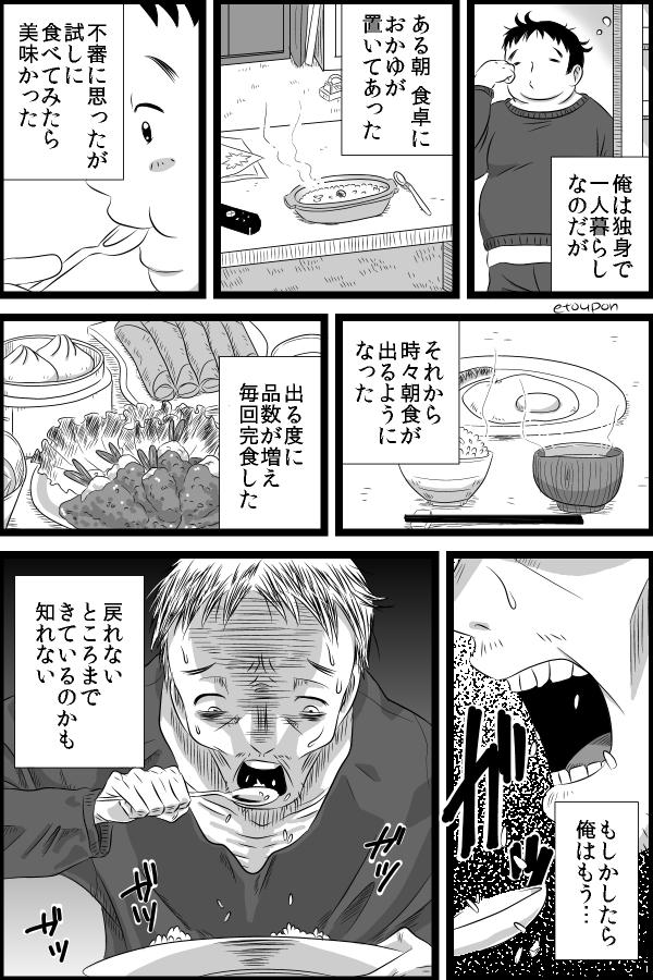 47朝食の話