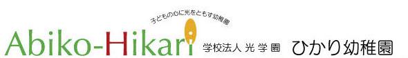 ひかり幼稚園ロゴ