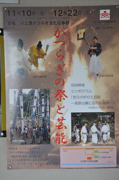 katuragi004_R.jpg