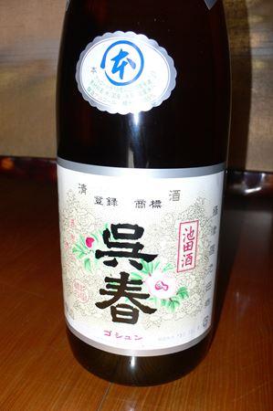 sake005_R.jpg