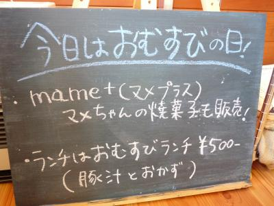2013.1.19おむすび