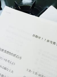2014.11.22弁当男子5