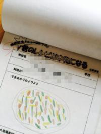 2014.11.30夢のレシピ2