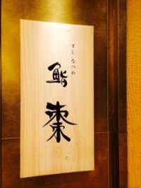 2014.12.10寿司ランチ2