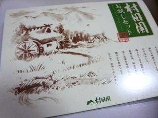 P1060316 (4)