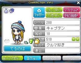Maple120414_220515.jpg