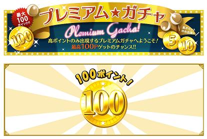 100円GET