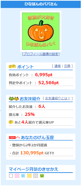 げん玉_4_21