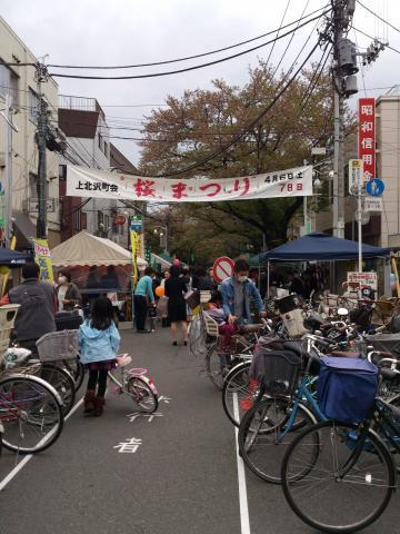さくら祭り in 上北沢