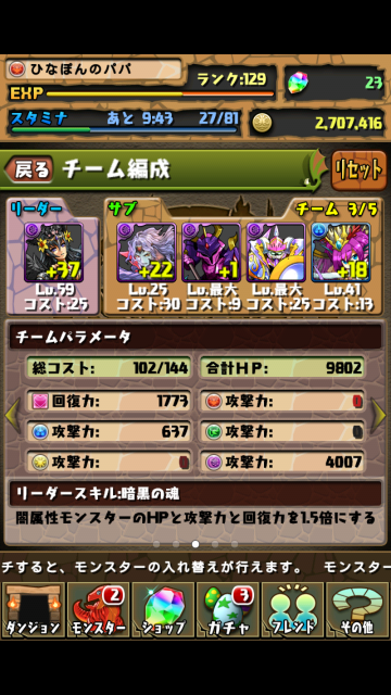 闇パ_0422