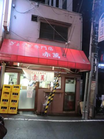 餃子専門店赤萬