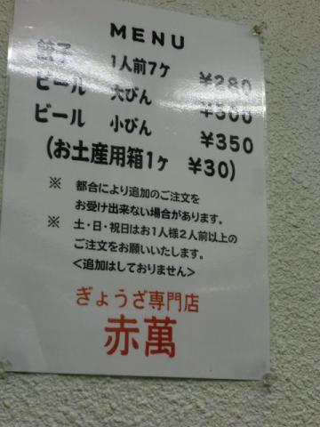 元町餃子メニュー