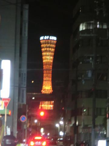 元町 ポートタワー