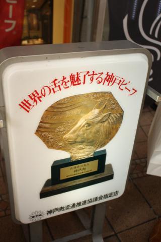 神戸牛 看板