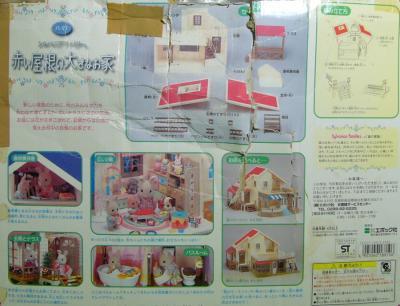 赤い屋根の大きなお家箱4
