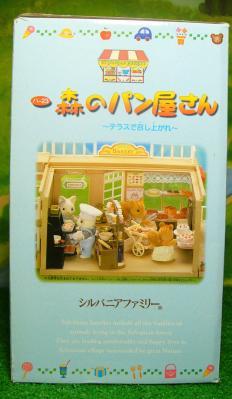 森のパン屋さん箱3