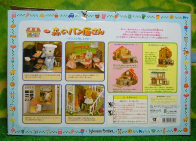 森のパン屋さん箱4