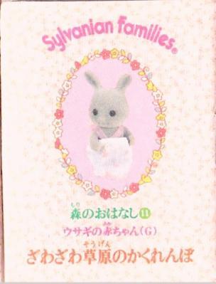 森のおはなし グレーウサギ赤ちゃん