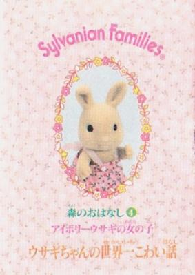 森のおはなし アイボリーウサギ女子