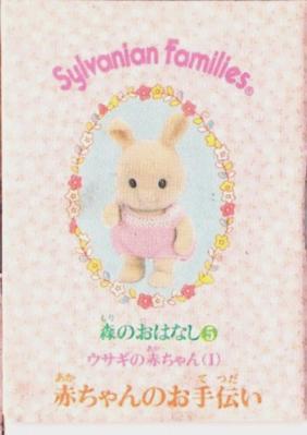 森のおはなし アイボリーウサギ赤ちゃん
