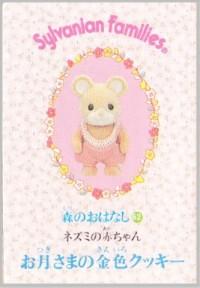 森のおはなし ネズミ(白耳) 赤ちゃん