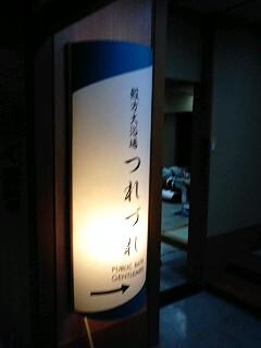 fukusi12.jpg