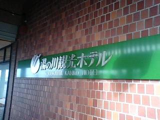 yunoka9.jpg