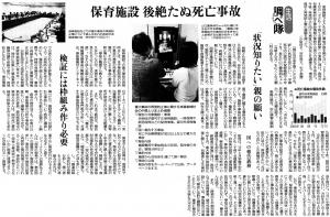 20141202読売朝刊