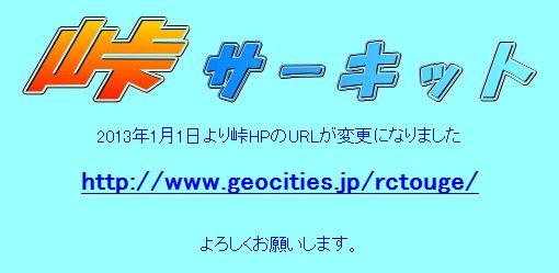 峠サーキット201314