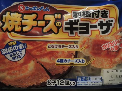 1月9日 チーズ餃子