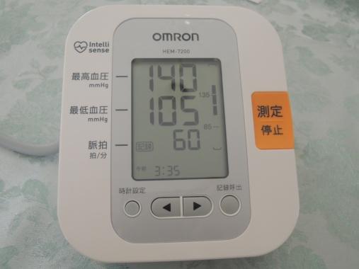 1月23日 血圧1