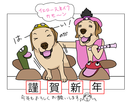 羊の国のラブラドール絵日記シニア!!年明けグリーティング・イラスト