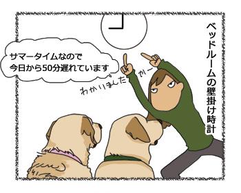 羊の国のラブラドール絵日記シニア!!ズボラじゃないの4コマ漫画2