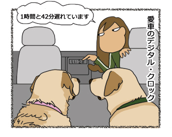 羊の国のラブラドール絵日記シニア!!ズボラじゃないの4コマ漫画3