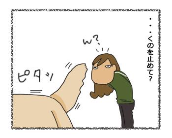 羊の国のラブラドール絵日記シニア!!犬4コマ漫画3