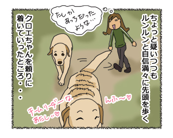 羊の国のラブラドール絵日記シニア!! 乙女のGPS4コマ漫画3