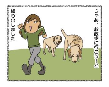 羊の国のラブラドール絵日記シニア!何故わかった!2
