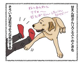 羊の国のラブラドール絵日記シニア!!犬4コマ漫画「ズバリ!・・・?」2