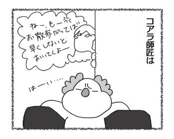 羊の国のラブラドール絵日記シニア!!4コマ漫画「集合と解散」1