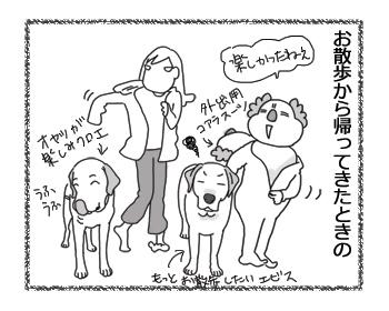 羊の国のラブラドール絵日記シニア!!4コマ漫画「集合と解散」3