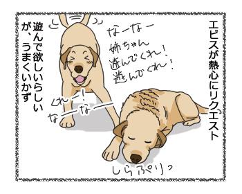 羊の国のラブラドール絵日記シニア!! 4コマ漫画「劇団エビス」1
