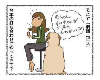羊の国のラブラドール絵日記シニア!! 4コマ漫画「劇団エビス」2