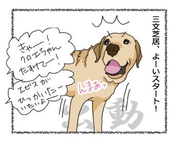 羊の国のラブラドール絵日記シニア!! 4コマ漫画「劇団エビス」3