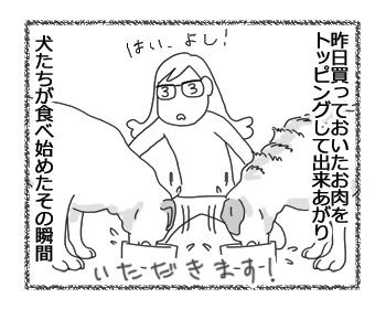 羊の国のラブラドール絵日記シニア!!「キロ三千円」4コマ漫画2