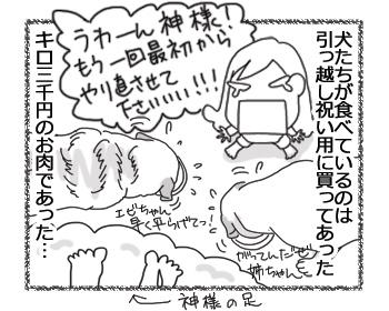 羊の国のラブラドール絵日記シニア!!「キロ三千円」4コマ漫画4
