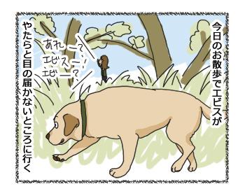 羊の国のラブラドール絵日記シニア!! 4コマ漫画「時間差反省」1