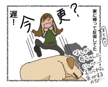 羊の国のラブラドール絵日記シニア!! 4コマ漫画「時間差反省」4