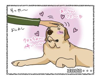 羊の国のラブラドール絵日記シニア!! なんでもいい4コマ3