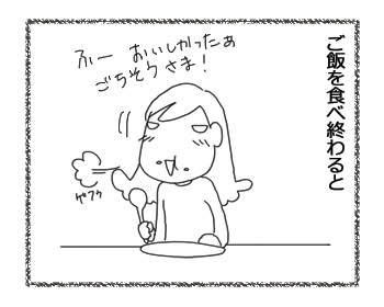 羊の国のラブラドール絵日記シニア!!4コマ漫画「見破ったり!」1