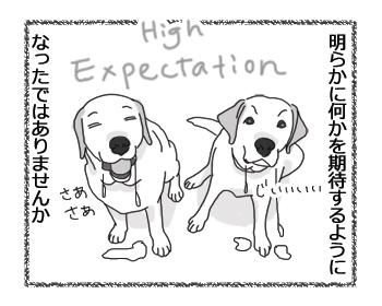 羊の国のラブラドール絵日記シニア!!4コマ漫画「見破ったり!」3